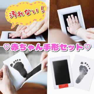 ♡先輩ママおすすめ♡汚れない赤ちゃん手形セット♡(手形/足形)