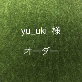 yu_uki 様    オーダー 確認ページ(その他)