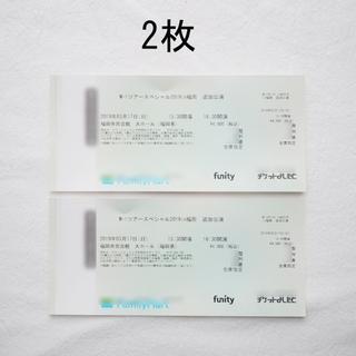 【2枚】 M-1ツアースペシャル 2019 in 福岡 追加公演 チケット(お笑い)