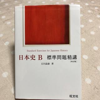 オウブンシャ(旺文社)の旺文社の 日本史B 標準問題精講 (参考書)