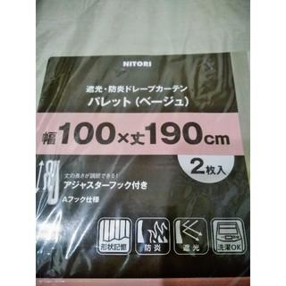 ニトリ(ニトリ)のニトリ ドレープ カーテン 1枚 パレットベージュ100×190 遮光 防炎(カーテン)