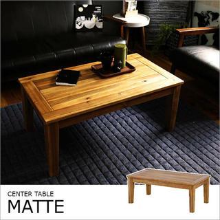 センターテーブル 木製 (ローテーブル)