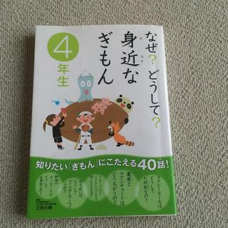 ガッケン(学研)の身近な疑問  4年生(絵本/児童書)