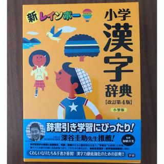 ガッケン(学研)の【新品未使用】新レインボー 小学漢字辞典(参考書)