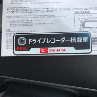ダイハツ(ダイハツ)のドライブレコーダー ステッカー(車外アクセサリ)