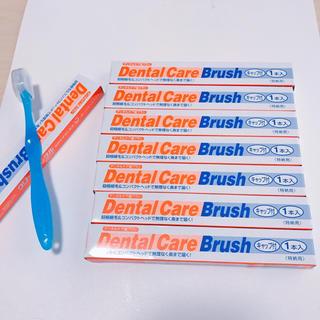 ダイイチサンキョウヘルスケア(第一三共ヘルスケア)の新品未使用 第一三共 歯ブラシ(歯ブラシ/デンタルフロス)
