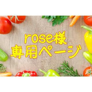 ★rose様専用ページ(野菜)