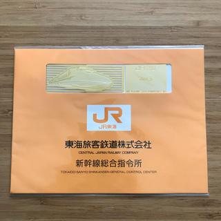 ジェイアール(JR)の【未開封】東海道新幹線 しおり (鉄道)