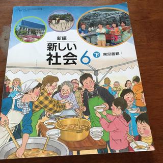 トウキョウショセキ(東京書籍)の小学校社会 教科書 新編新しい社会6 下 東京書籍(参考書)