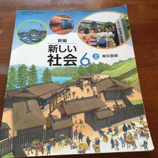 トウキョウショセキ(東京書籍)の小学校社会 教科書 新編新しい社会6 上 東京書籍(参考書)