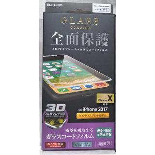 エレコム(ELECOM)の新品 iPhoneX フィルム PM-A17XFLGLMRWH 訳有434(保護フィルム)