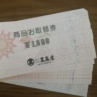 タカシマヤ(髙島屋)の高島屋    商品  お取替券  23,000円分(ショッピング)