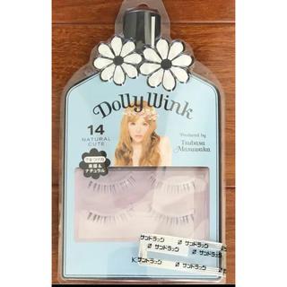 ドーリーウィンク(Dolly wink)のコージー ドーリーウィンク  つけまつげ NO.14 益若つばさ 新品(つけまつげ)