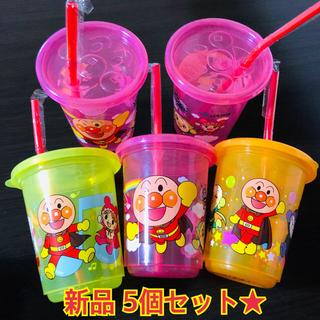 アンパンマン(アンパンマン)の【専用】新品 アンパンマン蓋付きコップ 5個セット ナップサック(マグカップ)