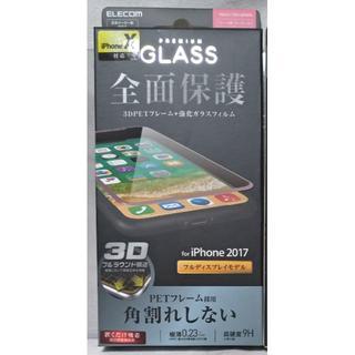 エレコム(ELECOM)の新品 iPhoneX 液晶フィルム PM-A17XFLGFRPN 訳有382(保護フィルム)