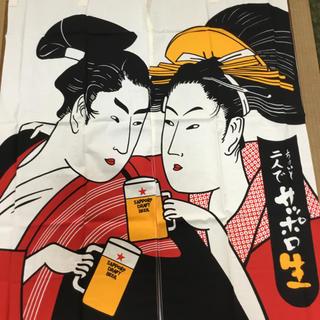 サッポロ(サッポロ)ののれん 新品 サッポロビール(のれん)