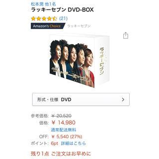 アラシ(嵐)のラッキーセブン DVD-BOX(TVドラマ)
