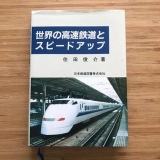 【古本】世界の高速鉄道とスピードアップ(鉄道)
