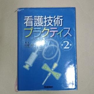 ガッケン(学研)の看護技術プラクティス 第2版(健康/医学)
