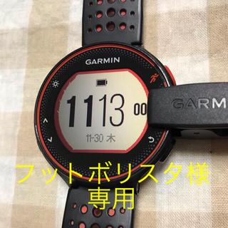 ガーミン(GARMIN)のGARMIN  フォアアスリート235J(腕時計(デジタル))