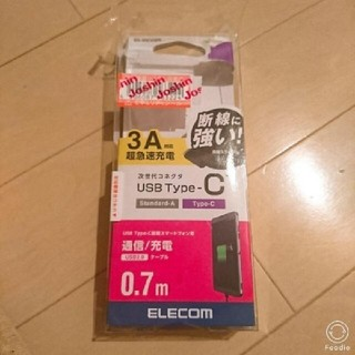 エレコム(ELECOM)のusbケーブル(バッテリー/充電器)