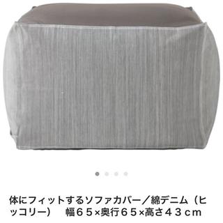 ムジルシリョウヒン(MUJI (無印良品))の無印❁︎体にフィットするソファカバー(ソファカバー)