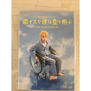 アラシ(嵐)の24HOUR TELEVISIONドラマスペシャル「車イスで僕は空を飛ぶ」DVD(TVドラマ)
