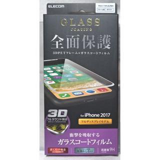 エレコム(ELECOM)の新品 iPhoneX 3Dフルカバー PM-A17XFLGLRWH訳有458(保護フィルム)