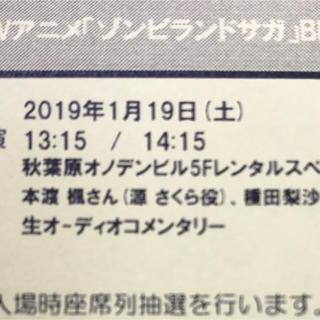 ゾンビランドサガ(声優/アニメ)