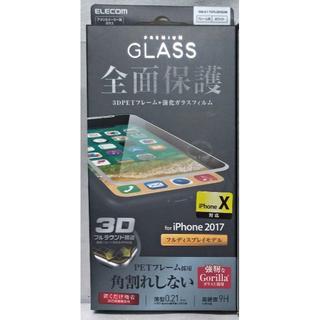 エレコム(ELECOM)の新品 iPhoneX 3Dフルカバー PM-A17XFLGFGOW 訳有351(保護フィルム)