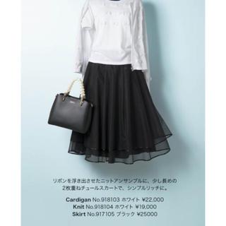 エムズグレイシー(M'S GRACY)のエムズグレイシー新作春スカート WEB掲載(ひざ丈スカート)