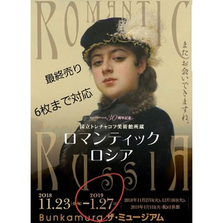 ロマンティックロシア 渋谷 Bunkamura ザ・ミュージアム(美術館/博物館)