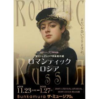 ロマンティック・ロシア Bunkamura ザ・ミュージアム 東急株主優待(美術館/博物館)
