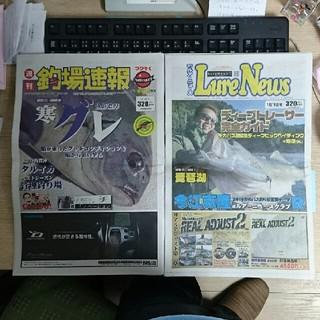 釣場速報&ルアーニュース  1部ずつセット(その他)