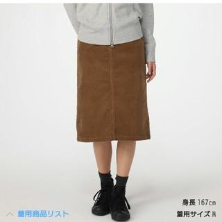 ムジルシリョウヒン(MUJI (無印良品))のオーガニックコットン混ストレッチコーディロイスカート(ひざ丈スカート)