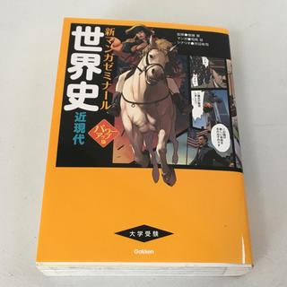 ガッケン(学研)の世界史 近現代(参考書)