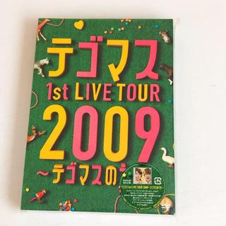 テゴマス(テゴマス)のテゴマス 1st LIVE TOUR 2009 テゴマスのうた 初回盤DVD(ミュージック)