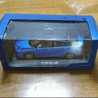 トヨタ - MIRAI ミニカー