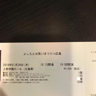 よしもと お笑いまつり in 広島 1/24 1枚 和牛(お笑い)