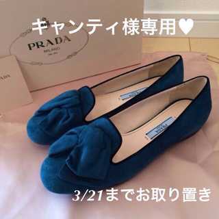 プラダ(PRADA)の★専用★ PRADA&miumiu 2点(ハイヒール/パンプス)