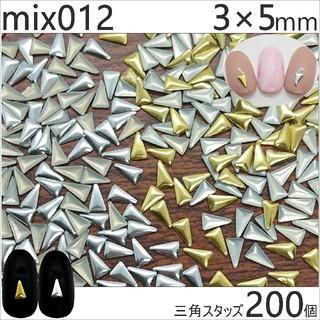 mix012♢三角スタッズ 3×5mm ゴールド&シルバー 200個(デコパーツ)