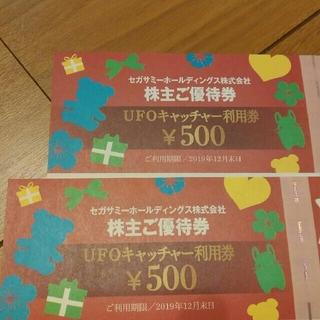 セガ(SEGA)のセガサミー 株主優待券(遊園地/テーマパーク)
