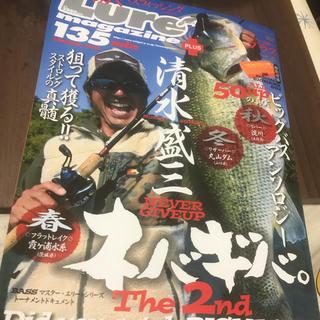 ルアーマガジンプラス6 清水 森三 中古(その他)
