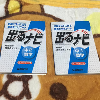 ガッケン(学研)の2冊セット 中学 教材 本(参考書)