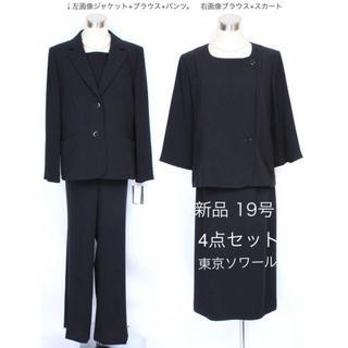 ソワール(SOIR)の新品19号ブラックフォーマル 4点喪服 スカート パンツ スーツ 東京ソワール(礼服/喪服)