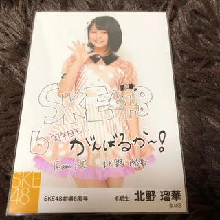 エスケーイーフォーティーエイト(SKE48)のSKE48 北野瑠華 劇場6周年生写真(アイドルグッズ)