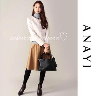 アナイ(ANAYI)の美品♡アナイ 定価3.1万円 パンチングフェイクスエードスカート♡(ひざ丈スカート)