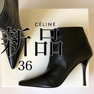 セリーヌ(celine)の新品 CELINE セリーヌ ポインテッドトゥ ブーツ ブーティ ブラック 36(ブーツ)