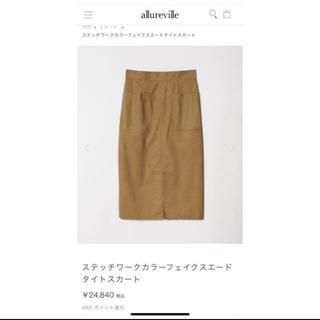 アナイ(ANAYI)のアルアバイル ステッチカラーフェイクスエードスカート(ひざ丈スカート)