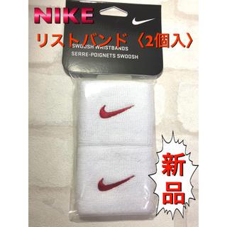 ナイキ(NIKE)のNIKE  ナイキ リストバンド 両手入(バングル/リストバンド)